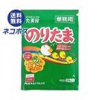 【全国送料無料】【ネコポス】【2袋】丸美屋 のりたま(業務用) 250g×2袋入