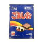 送料無料 【2袋セット】丸美屋 ごましお(業務用) 250g×1袋入×(2袋)