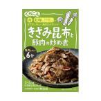 【送料無料】くらこん きざみ昆布と豚肉の炒め煮 67g×10個入