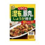 送料無料 【2ケースセット】くらこん 昆布と豚肉のしょうが焼き 68g×10個入×(2ケース)