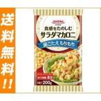 【送料無料】昭和産業 (SHOWA) サラダマカロニ 200g×24袋入