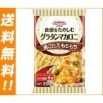【送料無料】【2ケースセット】昭和産業 (SHOWA) グラタンマカロニ 200g×24袋入×...