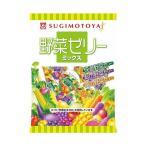 送料無料 杉本屋製菓 野菜ゼリーミックス 440g(22gx20個)×8袋入