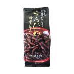 送料無料 ミヤト製菓 くろひめ 160g×12袋入