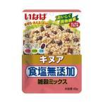 送料無料 いなば食品 キヌア食塩無添加 雑穀ミックス 40g×8袋入