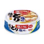 送料無料 いなば食品 とり塩味 65g缶×24個入
