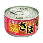 送料無料 いなば食品 ひと口鯖 味付 115g缶×24個入