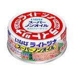 送料無料 【2ケースセット】いなば食品 ライトツナスーパーノンオイル国産 70g缶×24個入×(2ケース)