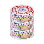 送料無料 【2ケースセット】いなば食品 ライトツナスーパーノンオイル国産 70g×3缶×16個入×(2ケース)