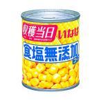 送料無料 いなば食品 食塩無添加コーン 200g缶×24個入