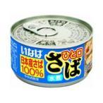 送料無料 【2ケースセット】いなば食品 ひと口さば 水煮 115g缶×24個入×(2ケース)
