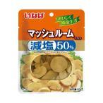 送料無料 いなば食品 減塩50% マッシュルーム スライス 40g×10袋入