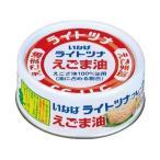 送料無料 いなば食品 ライトツナ えごま油 70g缶×24個入