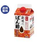 送料無料 【2ケースセット】創味食品 創味のぽん酢 320g紙パック×6本入×(2ケース)