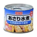 送料無料 【2ケースセット】ホテイフーズ あさり水煮 化学調味料不使用 125g缶×12個入×(2ケース)