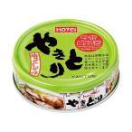 送料無料 【2ケースセット】ホテイフーズ やきとり柚子こしょう 70g×24個入×(2ケース)