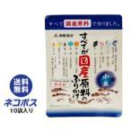 【全国送料無料】【ネコポス】日本海水 浦島海苔 すべてが国産原料のふりかけ 小魚 28g×10袋入