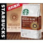 【送料無料】AGF スターバックス レギュラーコーヒー ブレックファーストブレンド 160g袋×12(6×2)袋入