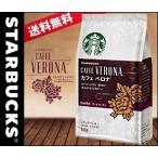 【送料無料】AGF スターバックス レギュラーコーヒー カフェベロナ 140g袋×12(6×2)袋入