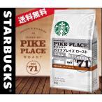 【送料無料】AGF スターバックスコーヒー パイクプレイス ロースト 160g袋×12(6×2)袋入