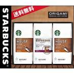 【送料無料】AGF スターバックス オリガミ パーソナルドリップ コーヒーギフト SB-20E