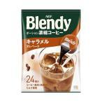 送料無料 【2ケースセット】AGF ブレンディ ポーションコーヒー キャラメルオレベース (18g×24個)×12袋入×(2ケース)