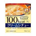 送料無料 【2ケースセット】大塚食品 マイサイズ クリームシチュー 150g×30個入×(2ケース)