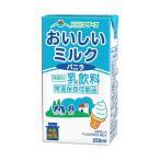 送料無料 らくのうマザーズ おいしいミルクバニラ 250ml紙パック×24本入