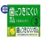 送料無料 ロッテ フリーゾーンガム 歯につきにくいガム レモン 3P×10個入