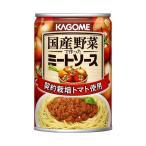 送料無料 カゴメ 国産野菜で作ったミートソース 295g缶×24個入