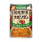 送料無料 【2ケースセット】カゴメ 国産野菜で作ったナポリタン 295g缶×24個入×(2ケース)