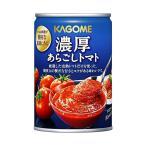 【送料無料】カゴメ 濃厚あらごしトマト 295g缶×24個入