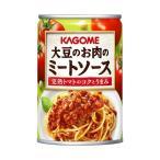 送料無料 【2ケースセット】カゴメ 大豆のお肉のミートソース 295g缶×24個入×(2ケース)