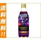 【送料無料】アサヒ飲料 Welch's(ウェルチ) グレープフル スパークリング 500mlペットボトル×24本入