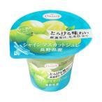 送料無料 たらみ とろける味わい 厳選果汁、名水仕立て シャインマスカットジュレ 210g×18(6×3)個入