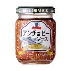 【送料無料】【2ケースセット】ユウキ食品 MC アンチョビーソース 95g×6本入×(2ケース)