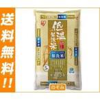 【送料無料】アイリスオーヤマ 低温製法米 無洗米 宮城県産ササニシキ 5kg