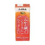 【送料無料】ふくれん みかん畑からジュースになりました。 200ml紙パック×24本入