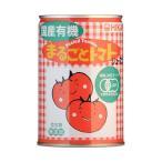 【送料無料】光食品 国産有機まるごとトマト 400g缶×12個入