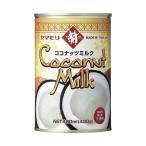 送料無料 ヤマモリ ココナッツミルク 400ml缶×12個入