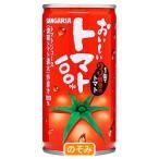 おいしいトマト100% 190g×30本 缶