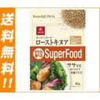 送料無料 【2ケースセット】はくばく サラダと食べるスーパーフード ローストキヌア 90g×8袋入×(2ケース)