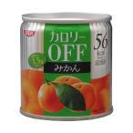送料無料 【2ケースセット】SSK カロリ—OFF みかん 185g缶×24個入×(2ケース)