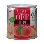 送料無料 【2ケースセット】SSK カロリ−OFF 白桃 185g缶×24個入×(2ケース)