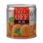 【送料無料】【2ケースセット】SSK カロリ−OFF 黄桃 185g×24個入×(2ケース)