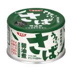 送料無料 SSK うまい!鯖 醤油煮 150g缶×24個入