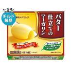 送料無料 【チルド(冷蔵)商品】雪印メグミルク バター仕立てのマーガリン 140g×12個入