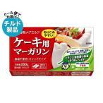 送料無料 【チルド(冷蔵)商品】雪印メグミルク ケーキ用マーガリン 200g×12個入