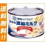 【送料無料】雪印メグミルク 北海道濃縮ミルク 170g缶×12個入