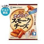 送料無料 【チルド(冷蔵)商品】雪印メグミルク なめらか スモークチーズ 65g×20袋入